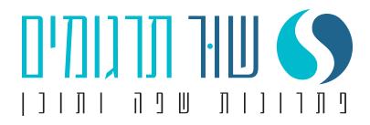 ייעוץ קידום אתרים לשור תרגומים
